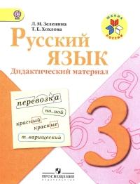 Русский язык 3 кл. Дидактический материал